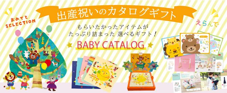 出産祝いカタログギフト