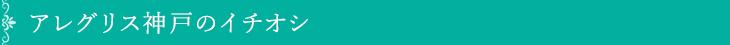 アレグリス神戸のイチオシ