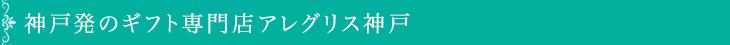 神戸発のギフト専門店アレグリス神戸